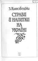 Книга Страви й напитки на Українi