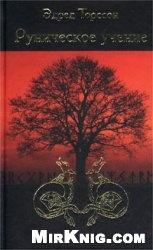 Книга Руническое учение. Введение в эзотерическую рунологию