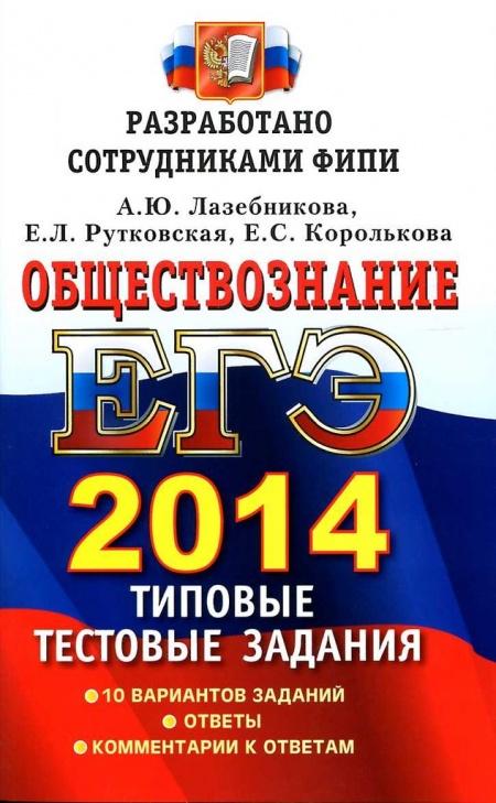 Книга ЕГЭ 2014 Обществознание Лазебникова А.Ю.
