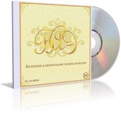 Книга Большая алкогольная энциклопедия