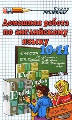 Книга ГДЗ Английский язык 10-11 класс