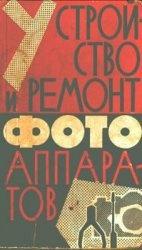 Книга Устройство и ремонт фотоаппаратов