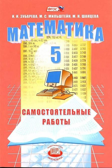 Книга Математика 5 класс Самостоятельные работы Зубарева И.И., Мильштейн М.С., Шанцева М.Н.