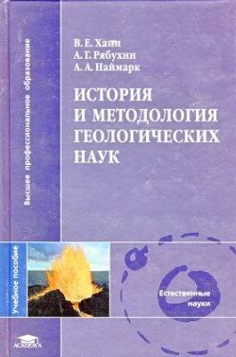 Книга История и методология геологических наук