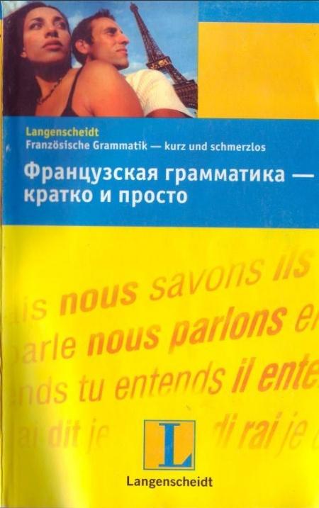 Книга Французский язык Французская грамматика - кратко и просто Дотель