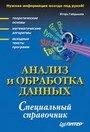 Книга Анализ и обработка данных. Специальный справочник