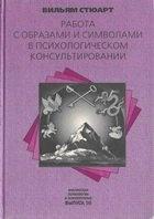 Книга Работа с образами и символами в психологическом консультировании
