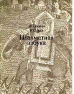 Книга Шахматная азбука