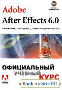 Книга Adobe After Effects 6.0 Официальный учебный курс