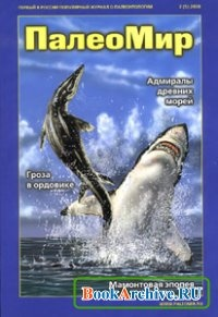 Журнал ПалеоМир № 2 2008 г