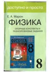 Книга Физика, 8 класс, Опорные конспекты и разноуровневые задания, Марон А.Е., 2009