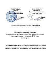 Книга Единый государственный экзамен по Истории, 2012