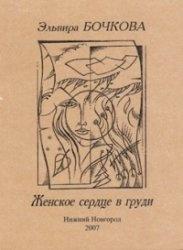 Книга Женское сердце в груди