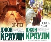 Книга Джон Краули / John Crowley - Эгипет / Aegypt , Любовь и сон / Love & Sleep (книга)