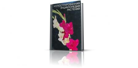 Книга «Иллюстрированная энциклопедия растений» (1982), Ф.А. Новак.  В энциклопедии представлено более 1100 черно-белых фотографий и 3