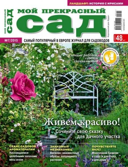Книга Журнал: Мой прекрасный сад №7 (июль 2015)