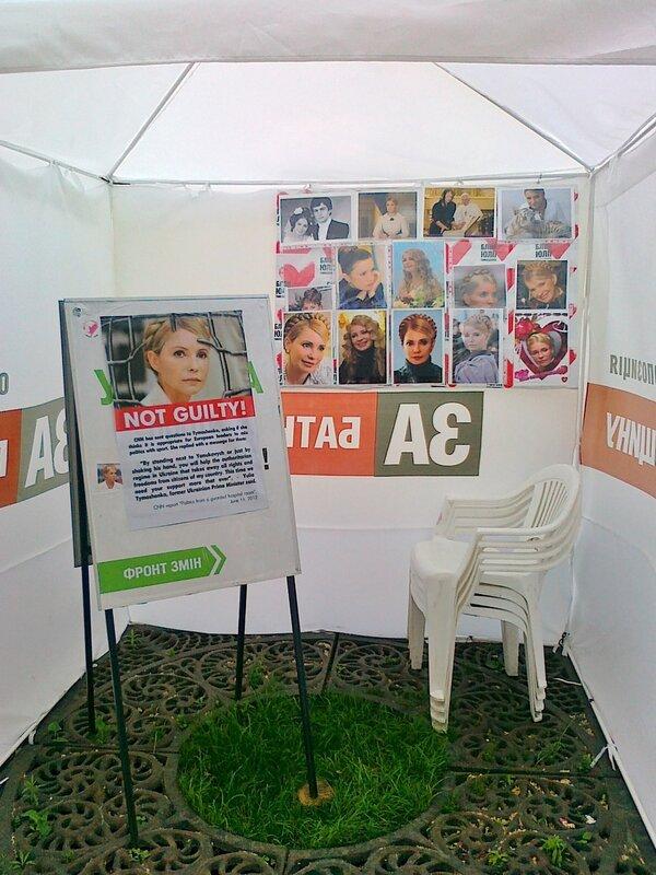 Агитационная палатка Юлии Тимошенко