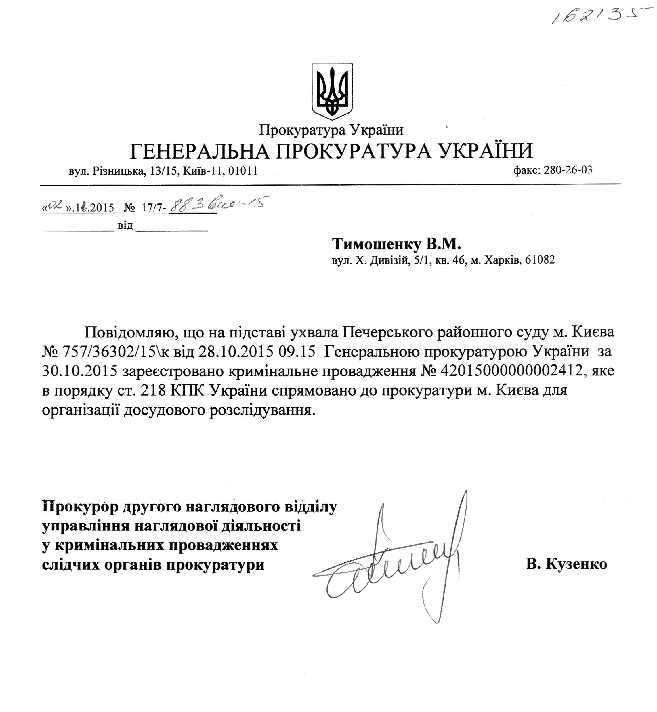 Генпрокуратура внес. в РЕЕСТР.jpg