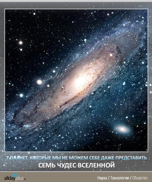 Семь чудес Вселенной. Непредставляемые планеты.
