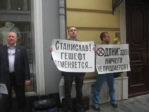 пикет ДПНИ - Станислав гешефт отменяется №2