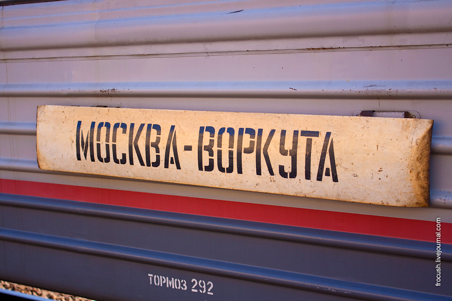 Поезд 376 Москва - Воркута вагон №3