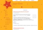 Дизайн для ЖЖ: Red_stars (S2). Дизайны для livejournal. Дизайны для Живого журнала. Оформление ЖЖ. Бесплатные стили. Авторские дизайны для ЖЖ