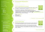 Дизайн для ЖЖ: Green wave (S2). Дизайны для livejournal. Дизайны для Живого журнала. Оформление ЖЖ. Бесплатные стили. Авторские дизайны для ЖЖ