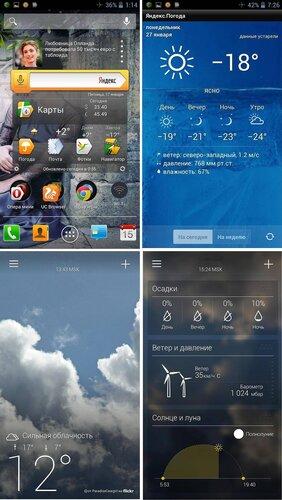 "Виджет ""Яндекс.Поиск"", ""Яндекс.Погода"" и ""Yahoo.Погода"""