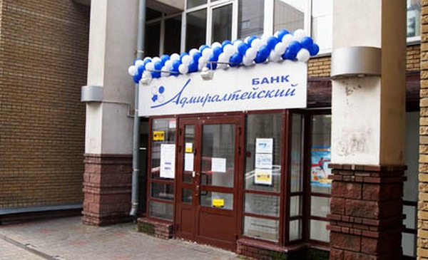 Милиция проводит следственные действия встоличном банке «Адмиралтейский»