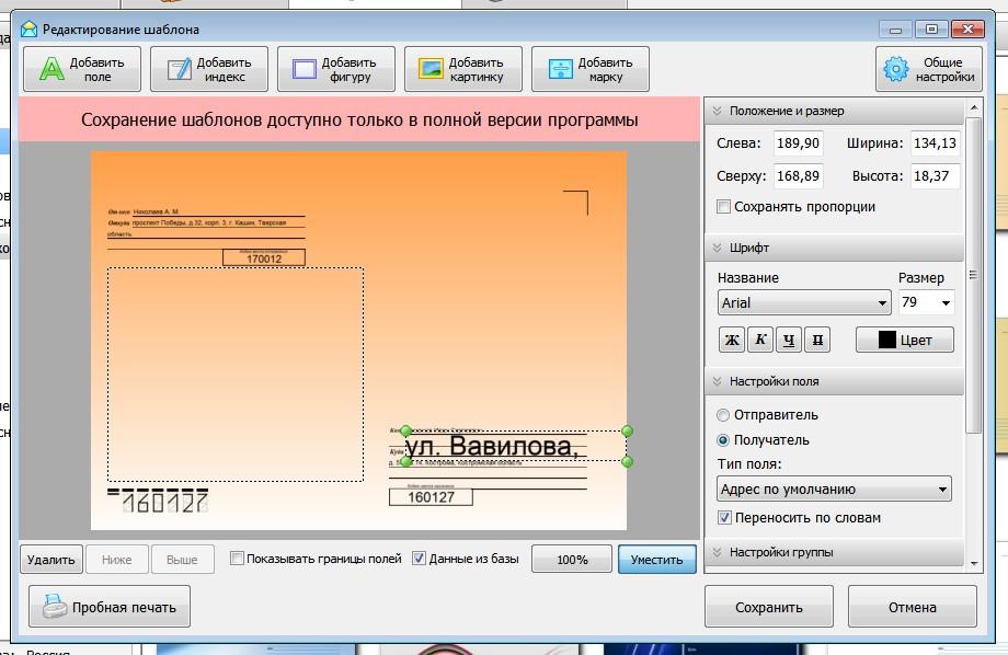 скриншот программа почтовые конверты 3