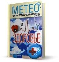 Книга Метеочувствительность и здоровье (2011)