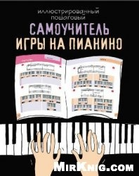 Книга Иллюстрированный пошаговый самоучитель игры на пианино