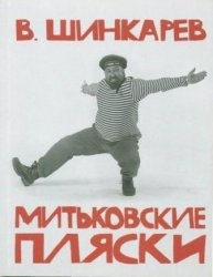 Книга Митьковские пляски