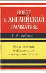 Книга Новое в английской грамматике, Вейхман Г.А., 2000
