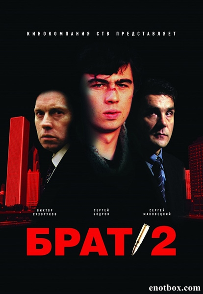 Брат 2 (2000/DVD9/DVDRip)