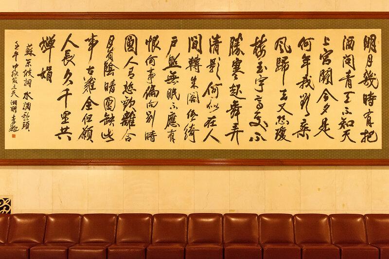 Каллиграфия, китайские иероглифы