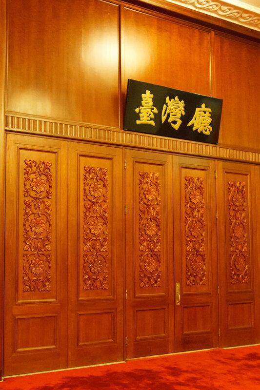 Зал Тайваня