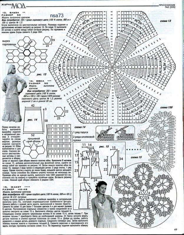 Журнал мод по вязанию со схемами просмотр