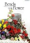 Цветы из бисера 2