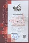 Сертификаты от ALT Linux
