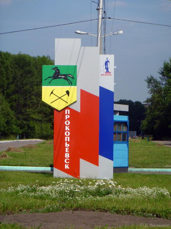 герб прокопьевска