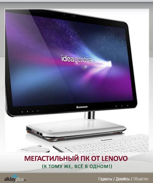 """Ну очень стильный комп """"все в одном"""" от Lenovo"""