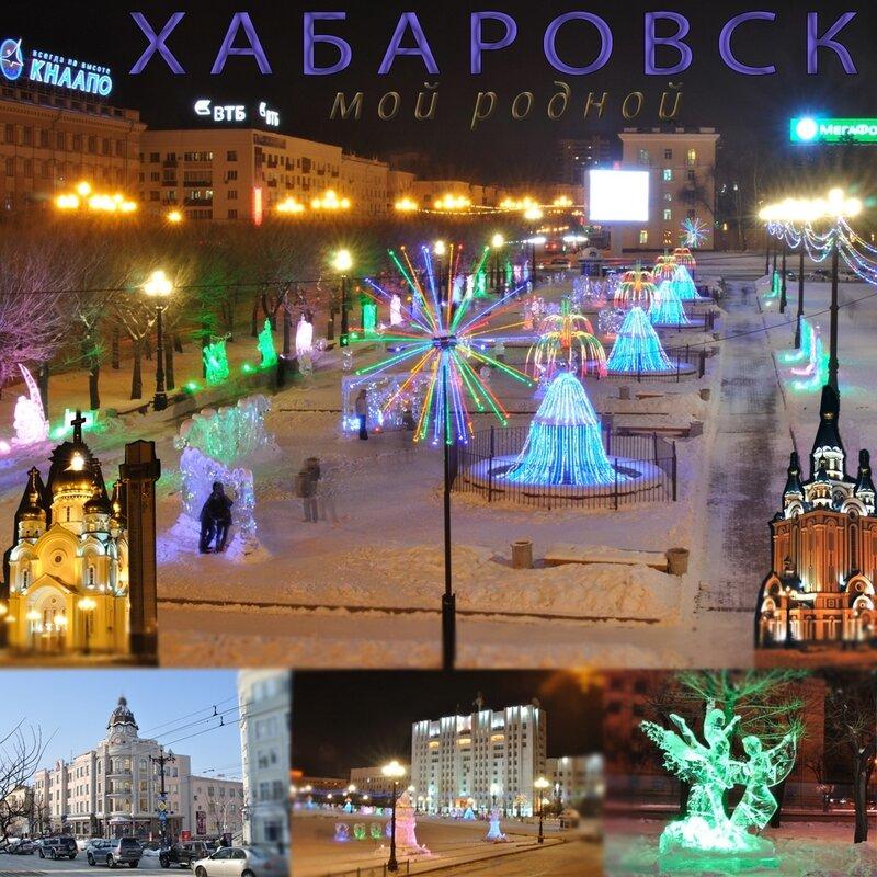 2009 - Хабаровск мой родной