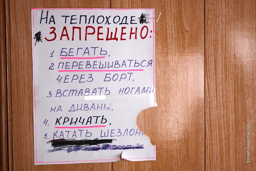 Памятка в читальном салоне в носовой части средней палубы теплохода «Октябрьская революция»