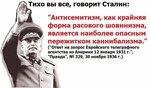 Тихо вы все, говорит Сталин
