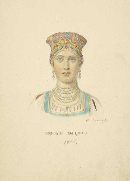 3. Курская женщина.