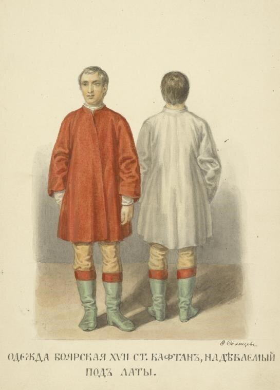 211. Одежда боярская XVII ст. кафтан, надеваемый под латы.