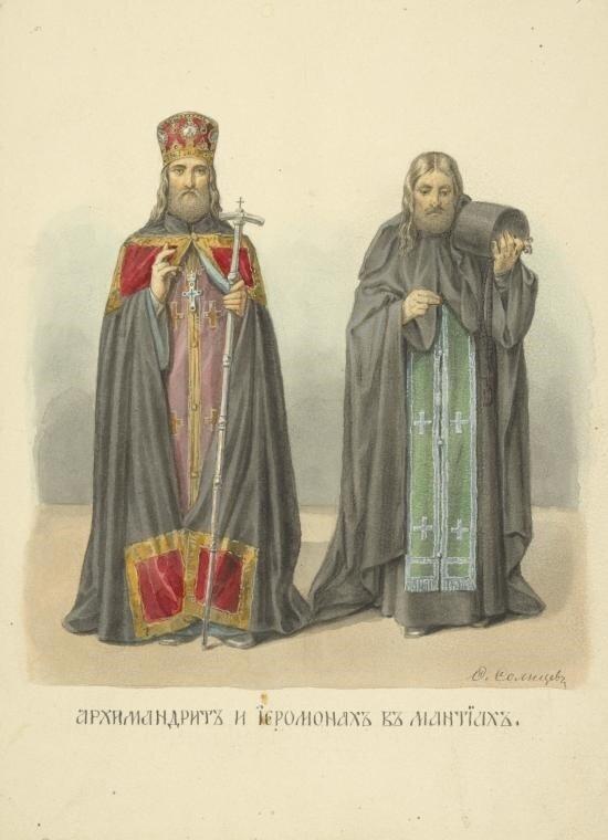 311. Архимандрит и иеромонах в мантиях.