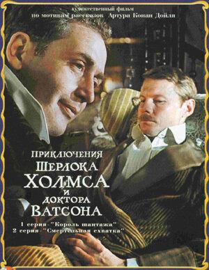 «Сериал Шерлок Холмс И Доктор Ватсон Ссср» / 2009