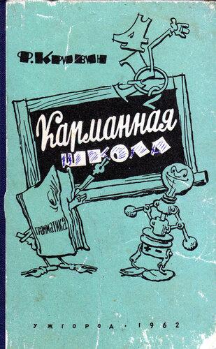 Обложка Карманной щколы, Художник Евгений Мигунов, Три сказки